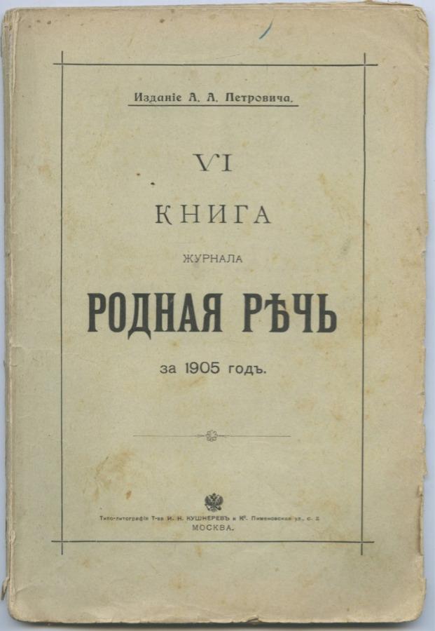 Журнал «Родная речь», VIкнига, Москва 1905 года (Российская Империя)