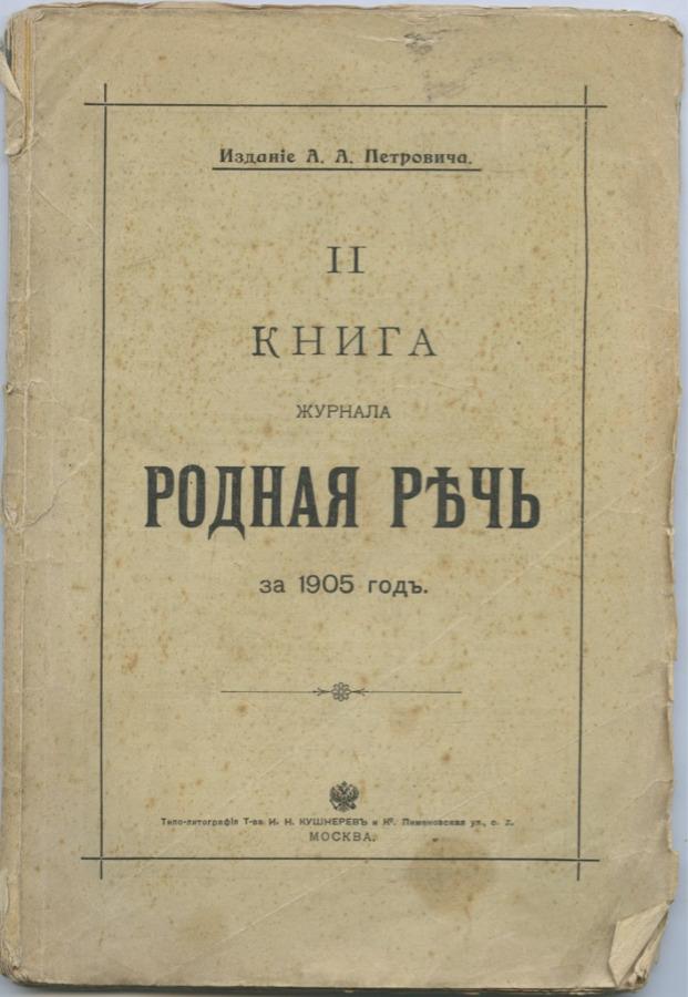 Журнал «Родная речь», IIкнига, Москва 1905 года (Российская Империя)
