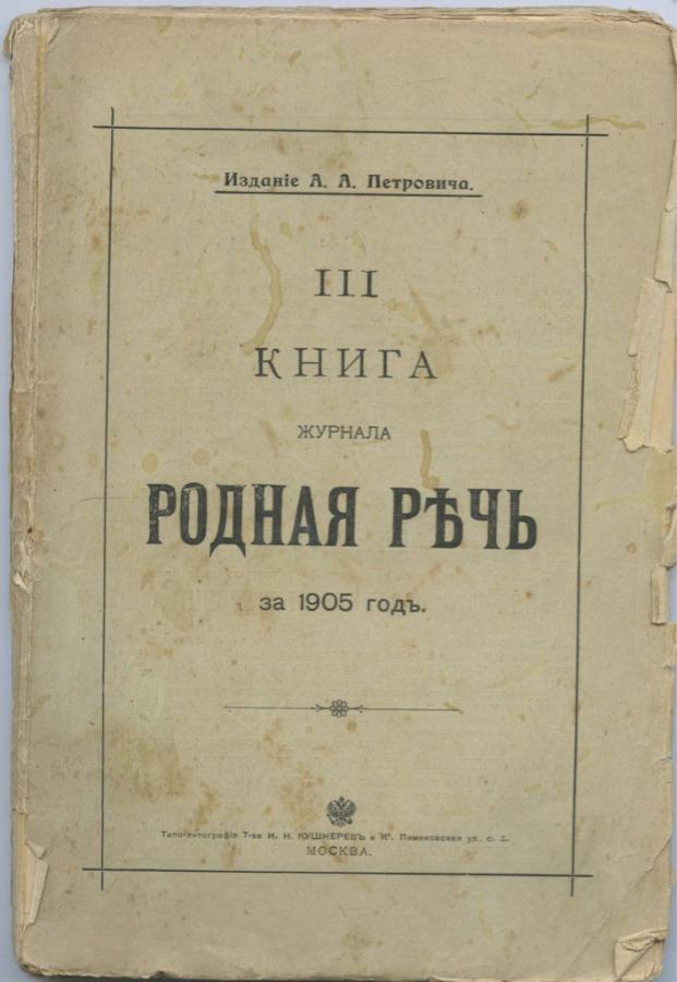 Журнал «Родная речь», III книга, Москва 1905 года (Российская Империя)