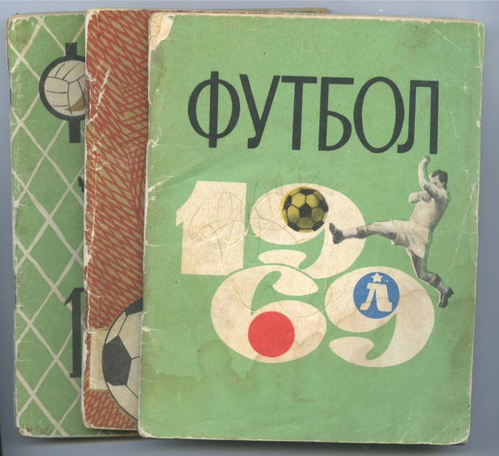Набор каленарей-справочников «Футбол» (93 стр., 95 стр., 94 стр.) 1967-1969 (СССР)
