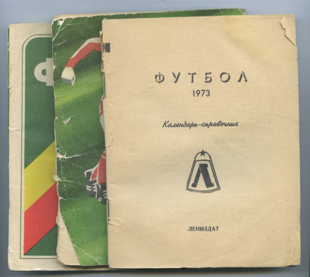 Набор календарей-справочников «Футбол» (96 стр., 95 стр., 94 стр.) (СССР)