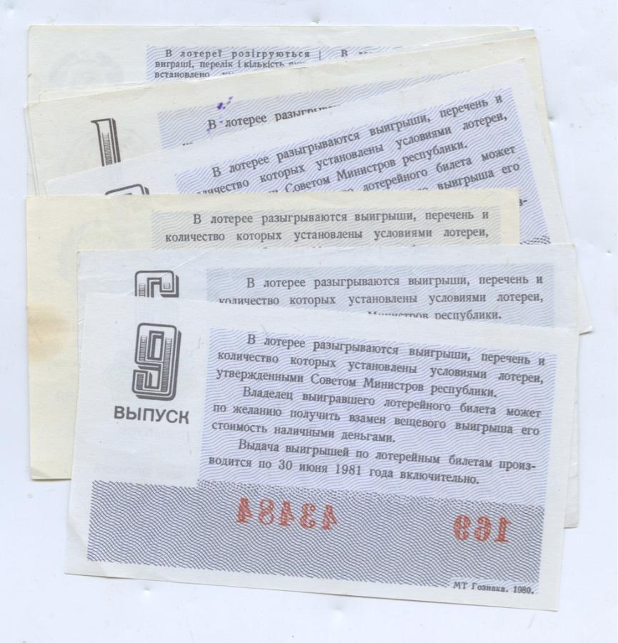 Набор лотерейных билетов (10 шт.) (Украина)