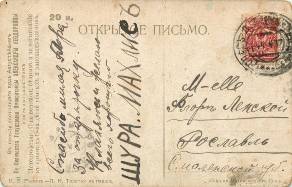 Открытое письмо «Толстой напашне» (Российская Империя)