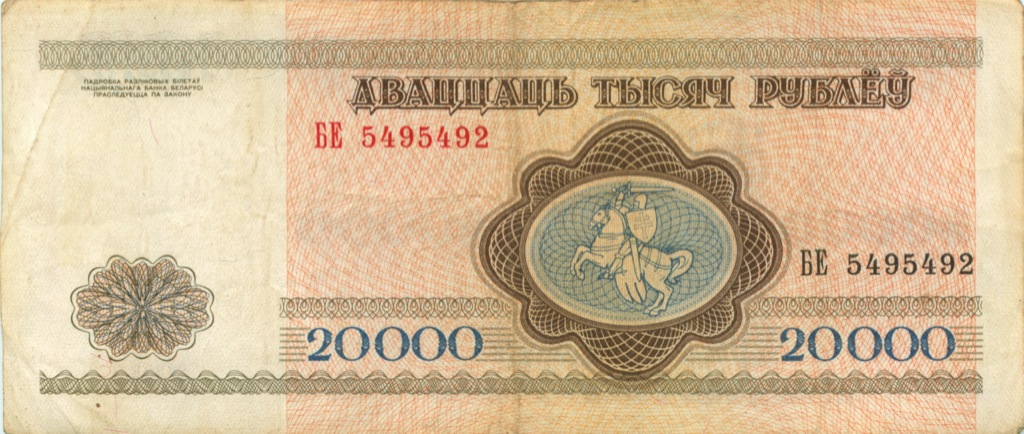 20000 рублей 1994 года (Беларусь)