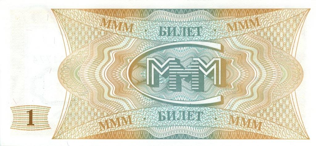 1 билет МММ (Россия)