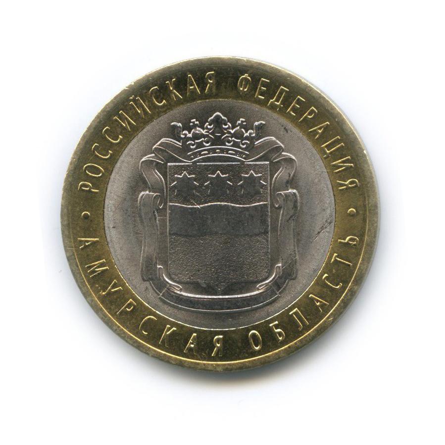 10 рублей — Российская Федерация - Амурская область 2016 года (Россия)