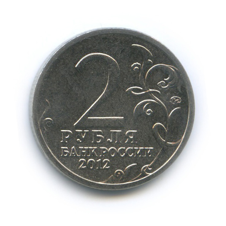2 рубля — Отечественная война 1812 - Генерал отинфантерии Д. С. Дохтуров 2012 года (Россия)
