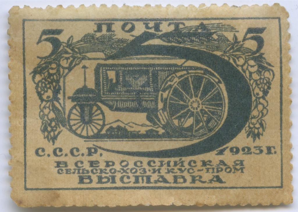 Марка почтовая «Всероссийская сельскохозяйственная икустарно-промышленная выставка» 1923 года (СССР)