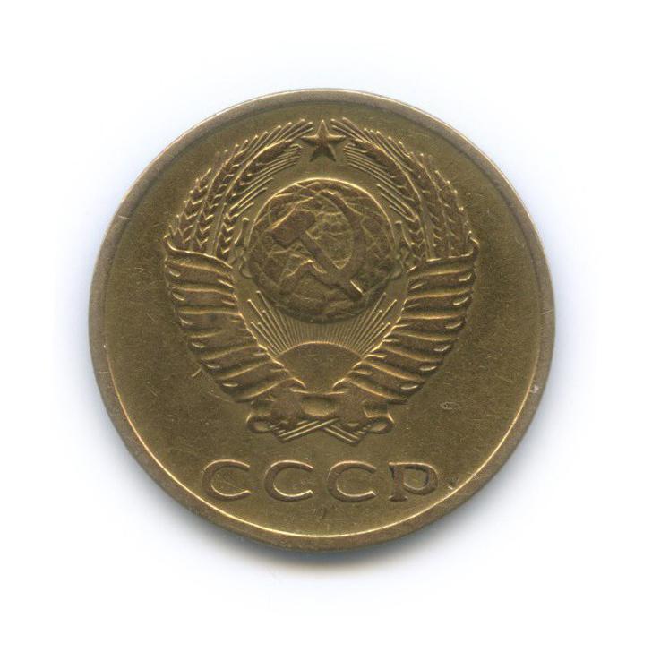 3 копейки 1968 года (СССР)