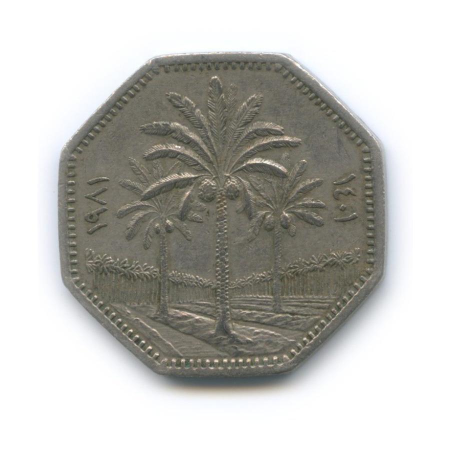 250 филсов 1981 года (Ирак)