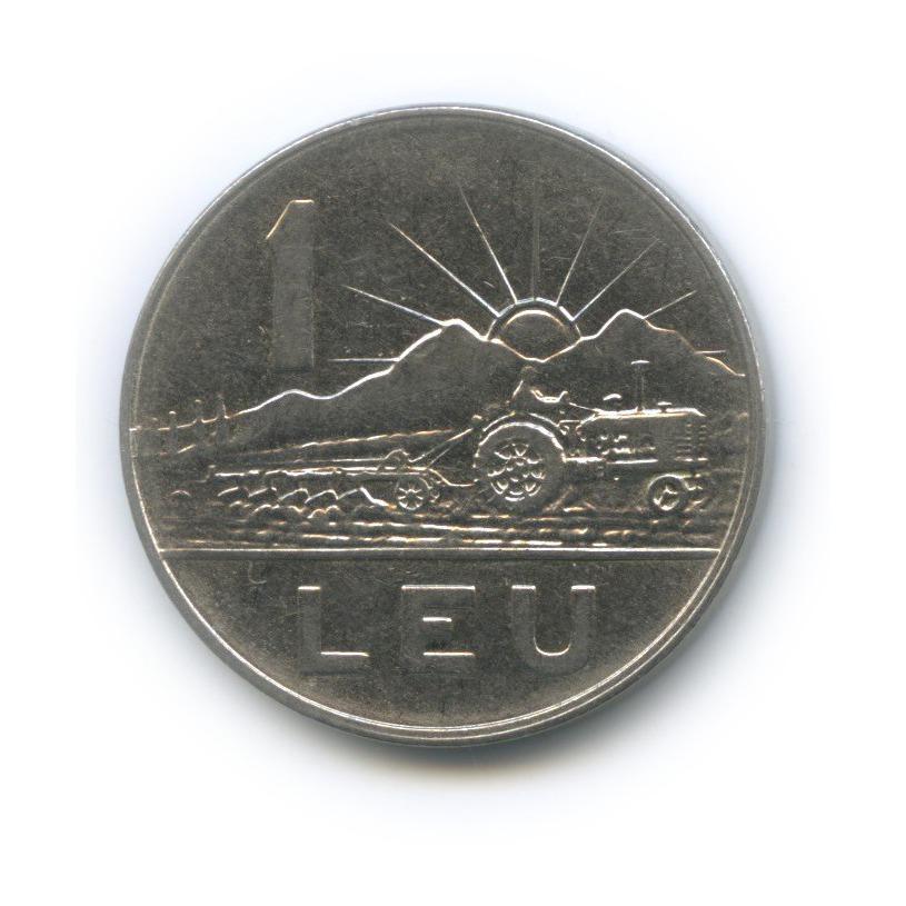 1 лей 1966 года (Румыния)