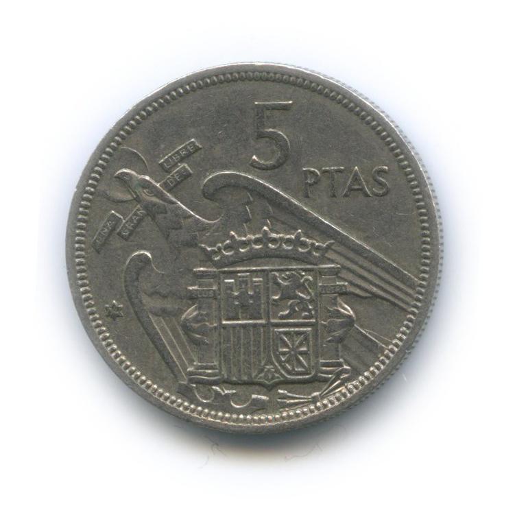 5 песет 1957 года 74 (Испания)