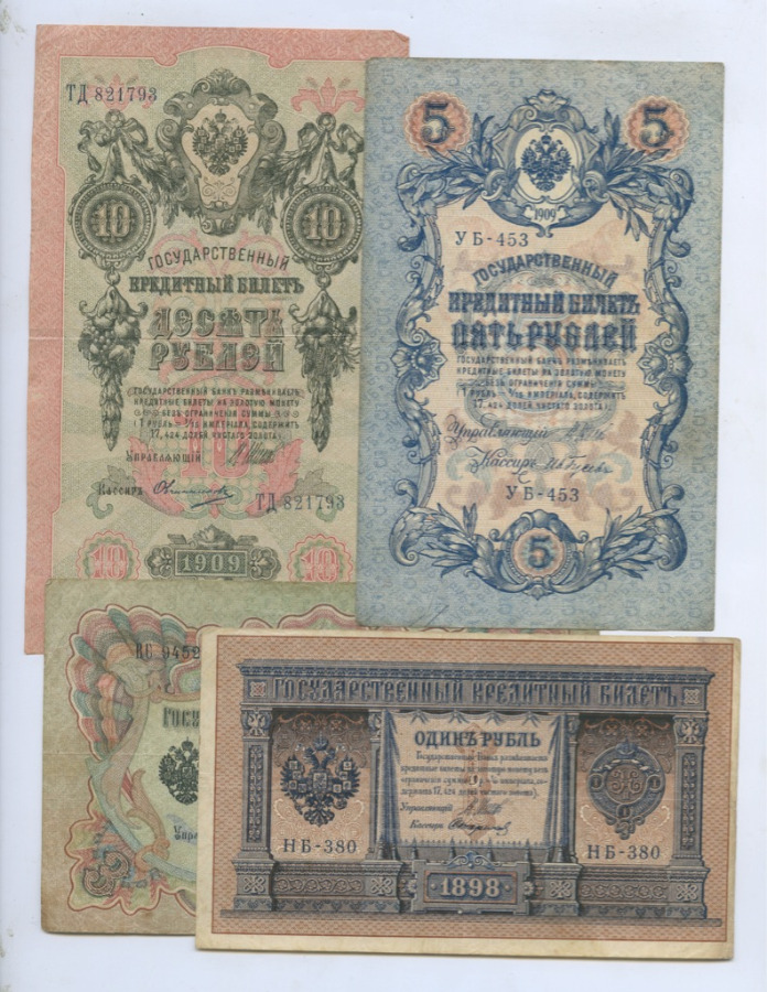 Набор банкнот Шипов (Российская Империя)
