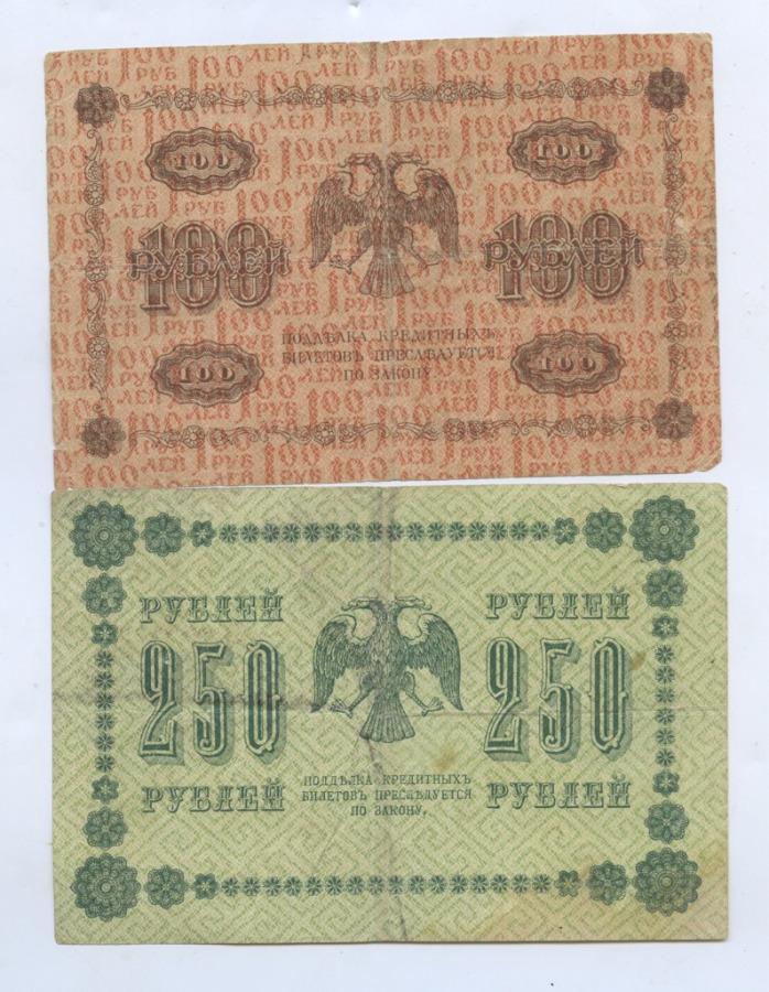 Набор банкнот 1918 года (Российская Империя)