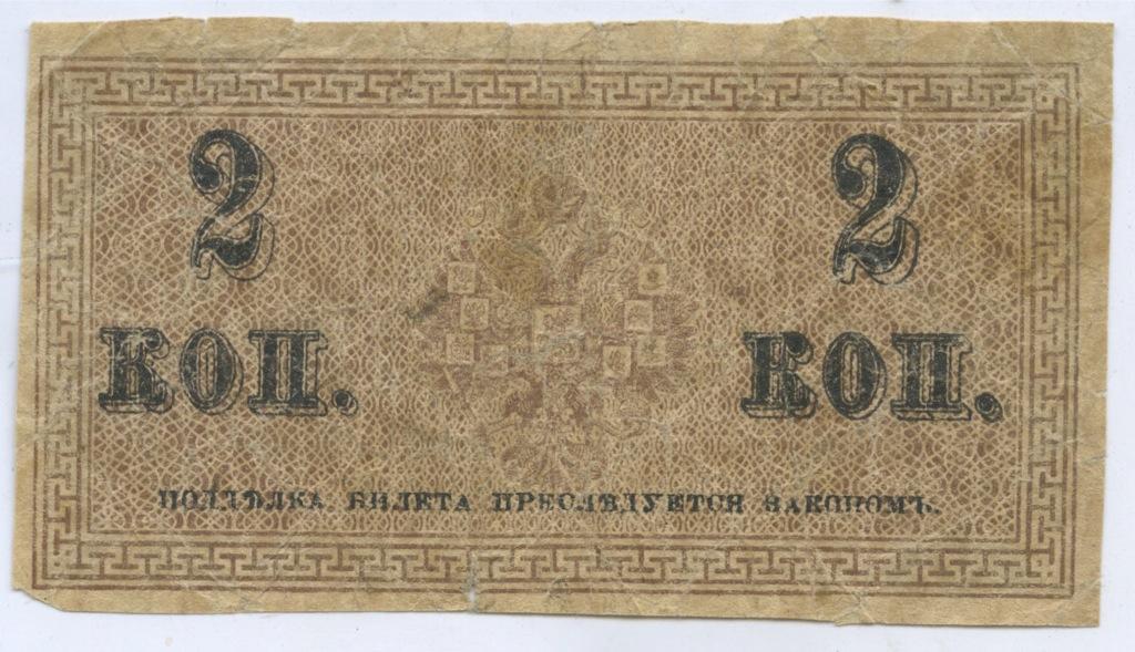 2 копейки (Российская Империя)