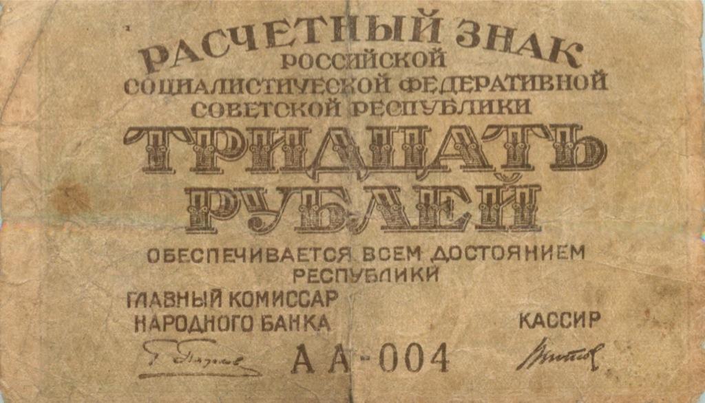 30 рублей (расчетный знак) (СССР)