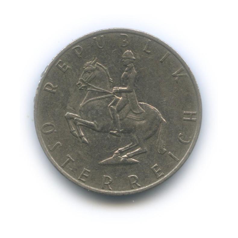 5 шиллингов 1974 года (Австрия)