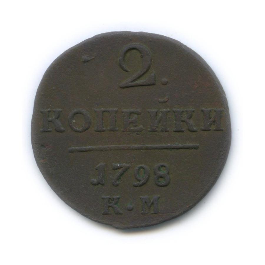 2 копейки 1798 года КМ (Российская Империя)
