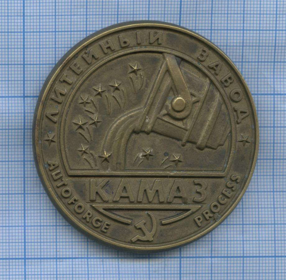 Медаль настольная «Литейный завод «Камаз» (СССР)