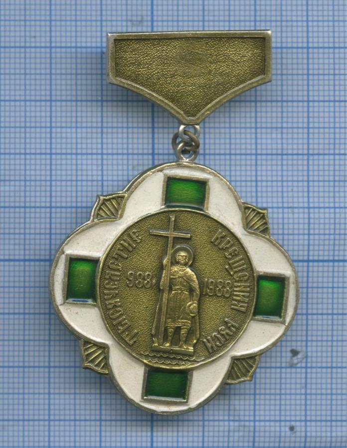 Знак «Тысячелетие крещения Руси 988-1988» 1988 года (СССР)