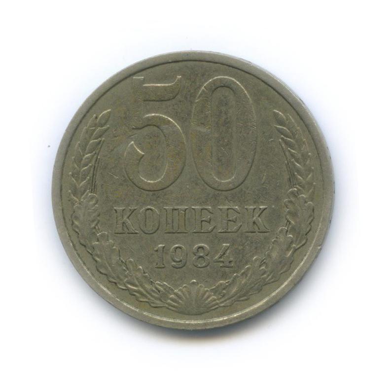 50 копеек 1984 года (СССР)