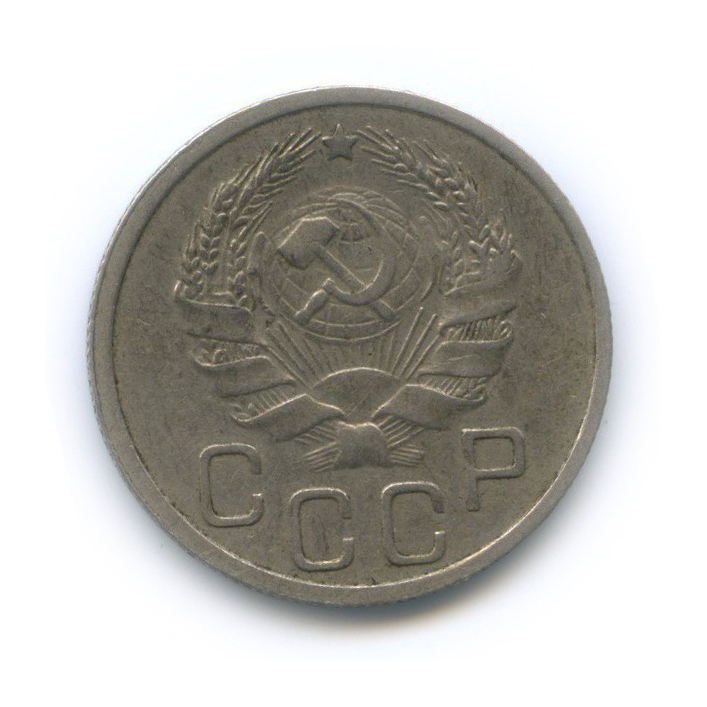 20 копеек 1936 года (СССР)
