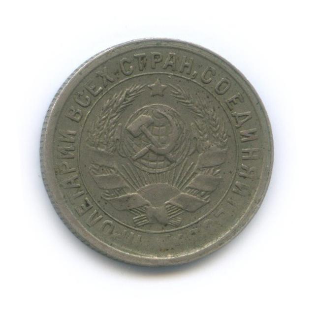 15 копеек  (брак - разворот аверс/реверс) 1932 года (СССР)