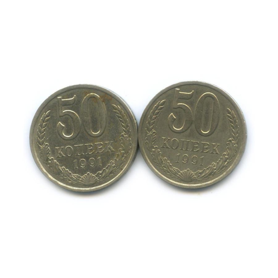 Набор монет 50 копеек 1991 года Л (СССР)