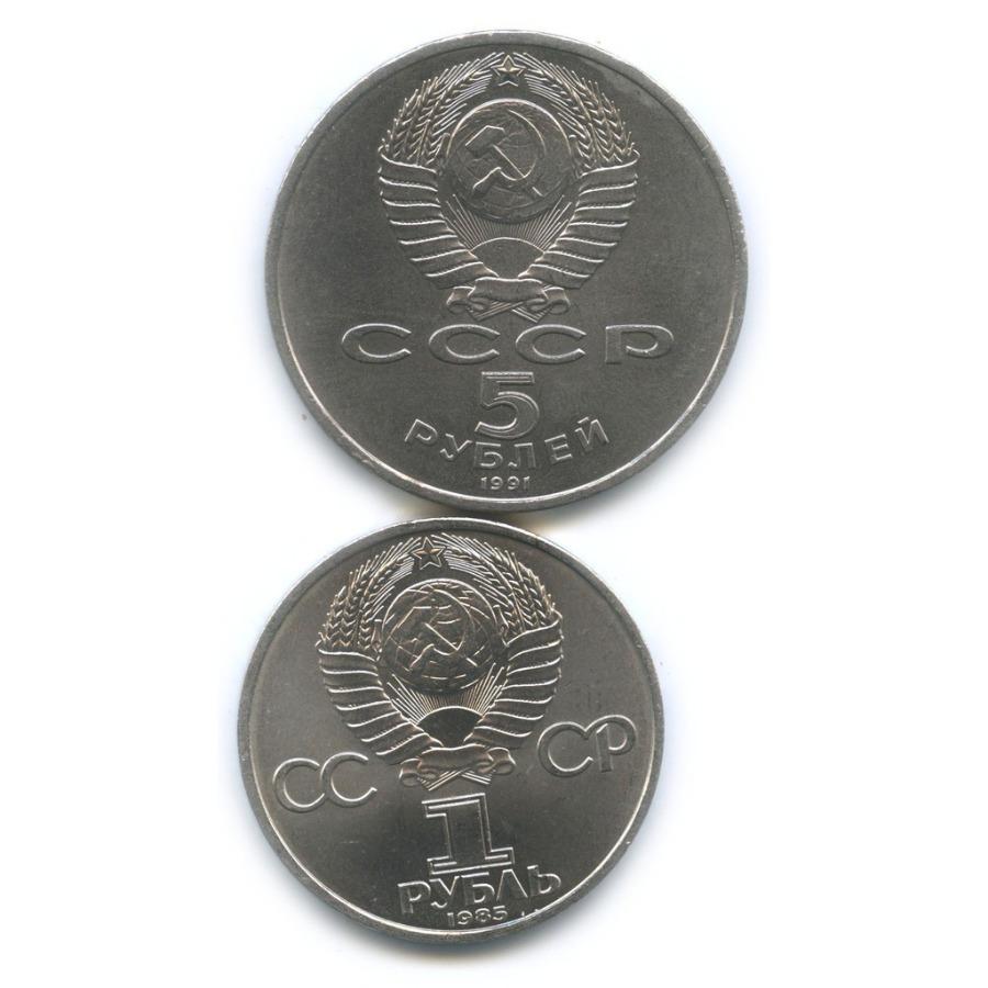 Набор юбилейных монет СССР 1985, 1991 (СССР)