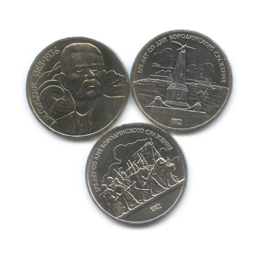 Набор юбилейных монет 1 рубль 1987, 1988 (СССР)