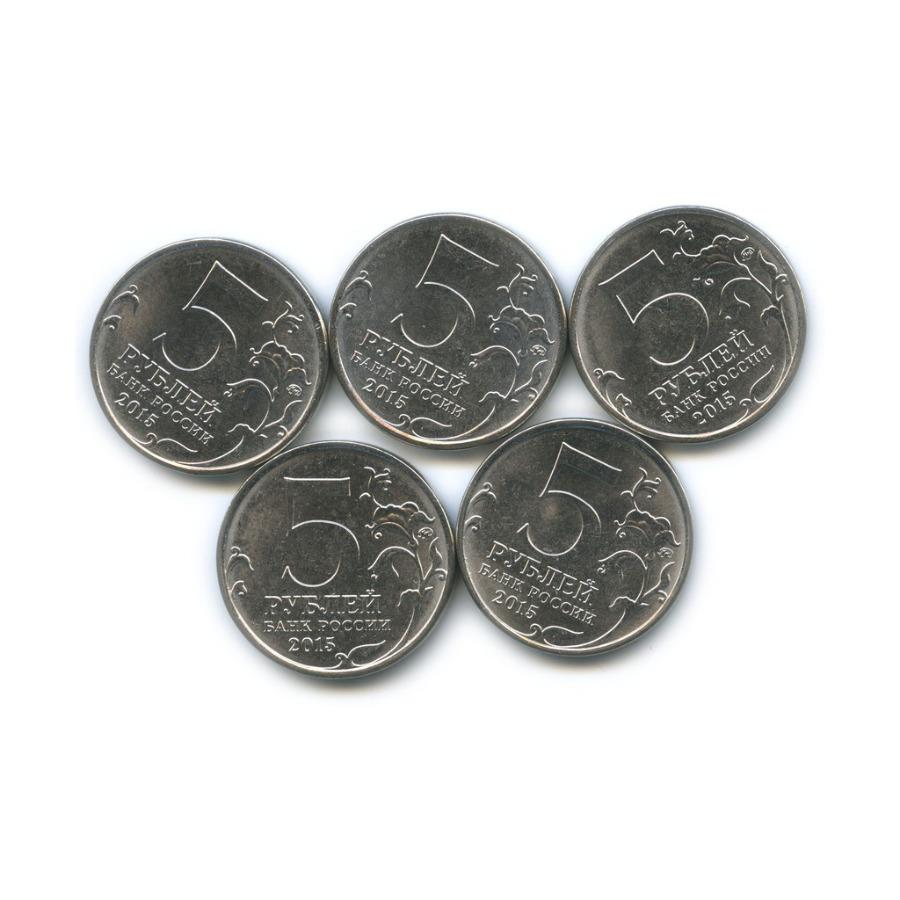 Набор монет 5 рублей - Великая Отечественная война 1941-1945 гг 2015 года (Россия)