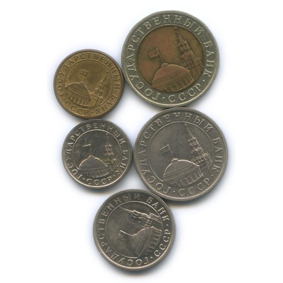 Набор монет СССР 1991 года Л, М, ЛМД (СССР)