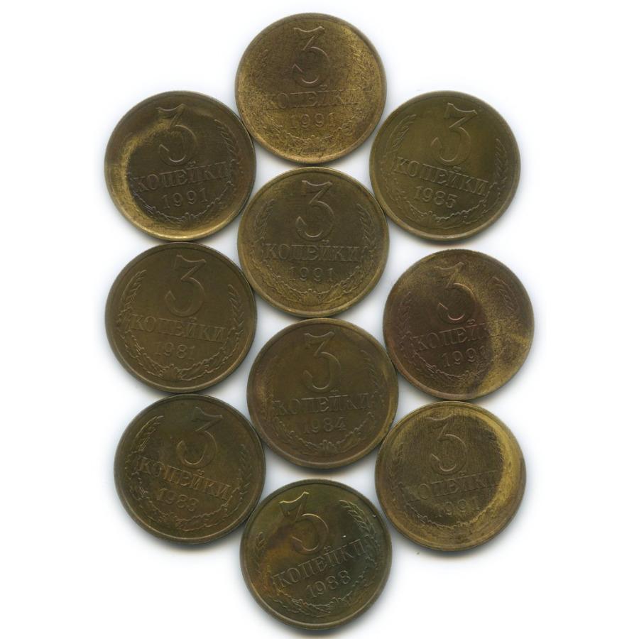 Набор монет 3 копейки Л (СССР)
