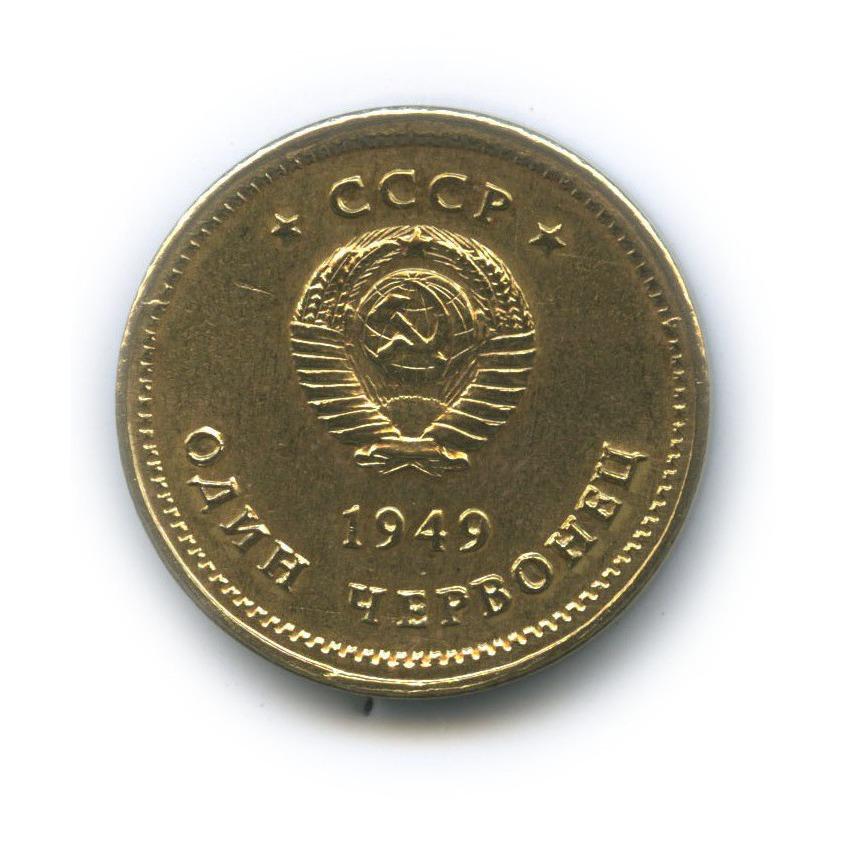 Жетон «1 червонец 1949 - В. И. Ленин/И.В. Сталин»