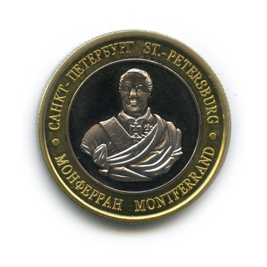 Жетон «Санкт-Петербург - Монферран - Исаакиевский собор» (Россия)