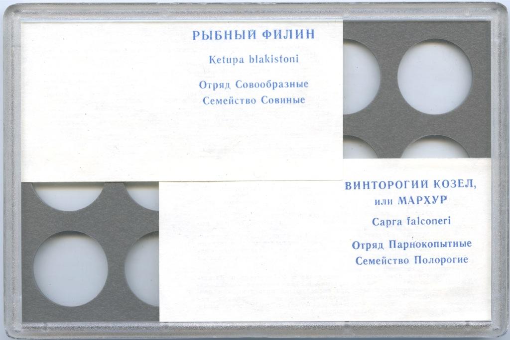 Футляр для монет «Красная книга» (СССР)