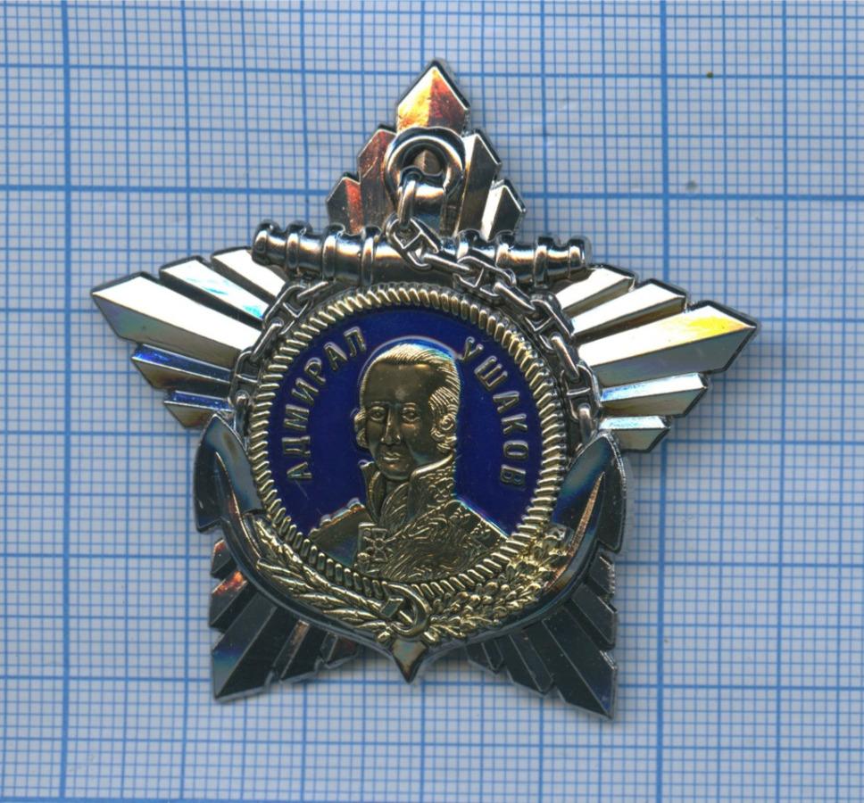 Знак «Адмирал Ушаков» (копия)