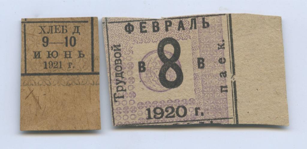 Набор талонов на продукты 1920, 1921 (СССР)