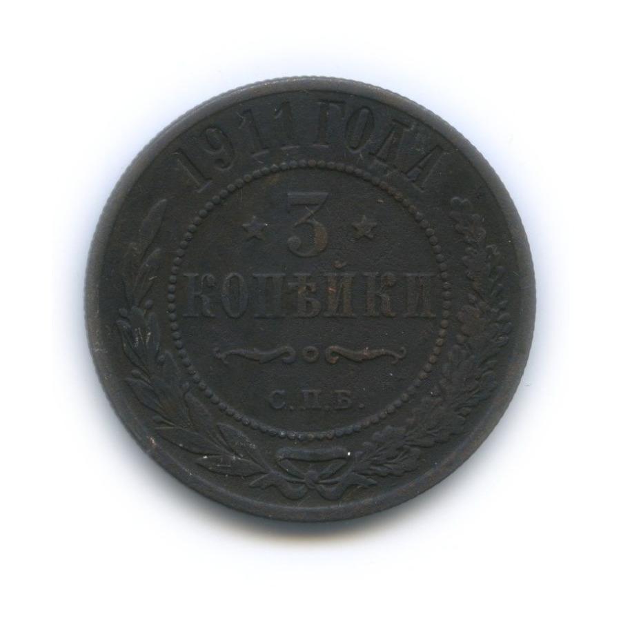 3 копейки 1911 года СПБ (Российская Империя)