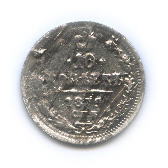10 копеек (брак) 1879 года СПБ НФ (Российская Империя)