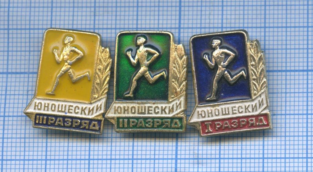 Набор значков «Юношеский разряд» (СССР)