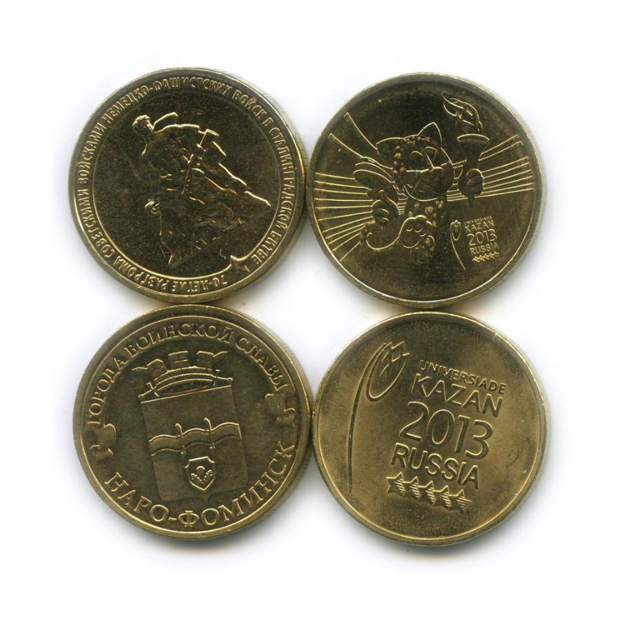 Набор юбилейных монет 10 рублей 2013 года (Россия)