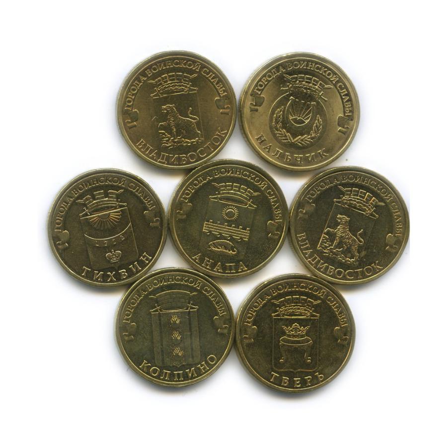 Набор монет 10 рублей - Города воинской славы 2014 года (Россия)