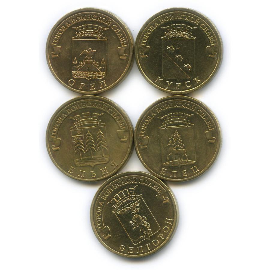 Набор монет 10 рублей - Города воинской славы 2011 года (Россия)