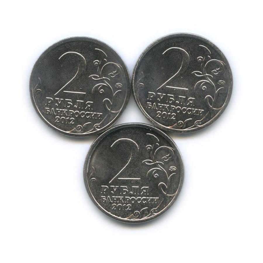Набор монет 2 рубля — 200 лет победы России вОтечественной войне 1812 года (цветная эмаль) 2012 года (Россия)