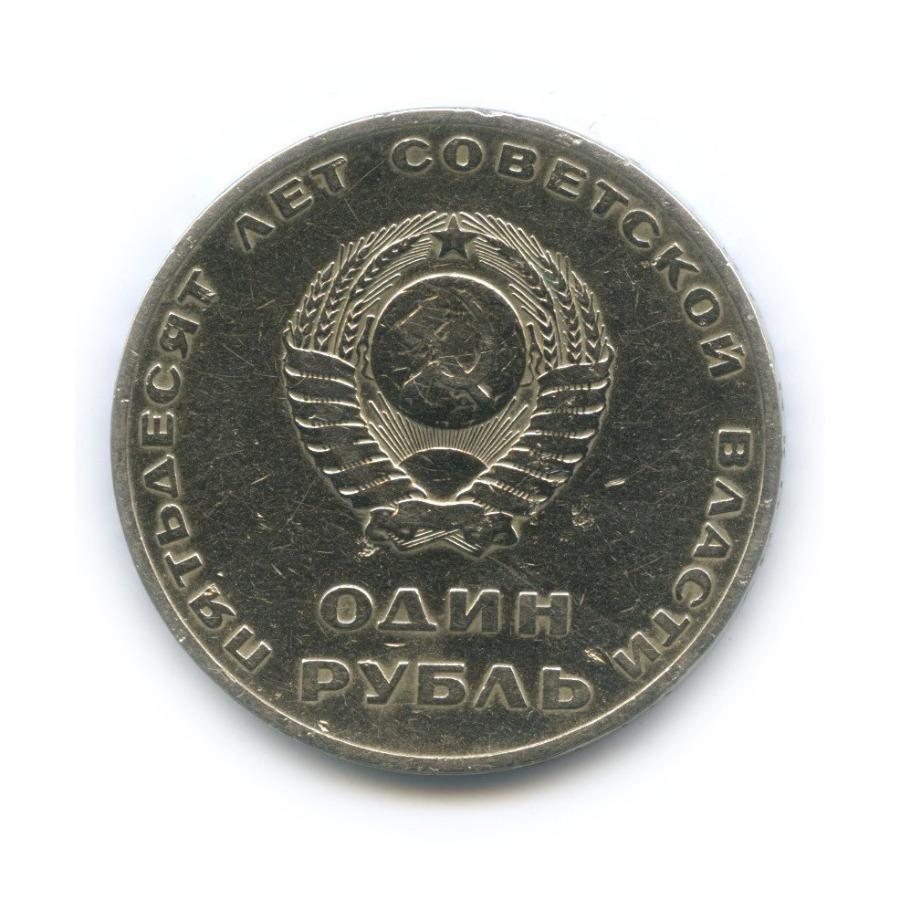 1 рубль — 50 лет Советской власти. Новодел. 1967 года (СССР)