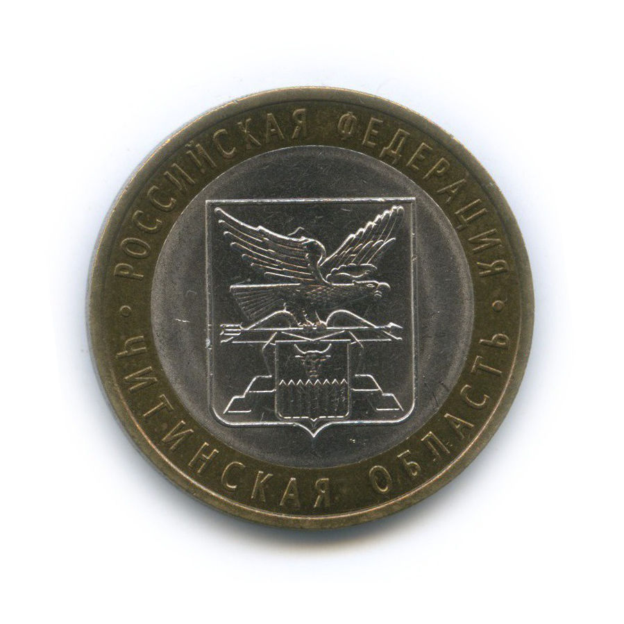 10 рублей — Российская Федерация - Читинская область 2006 года (Россия)