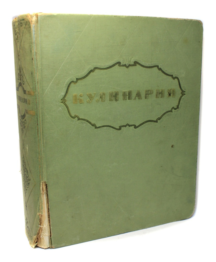 Книга «Кулинария» (959 стр.) 1955 года (СССР)