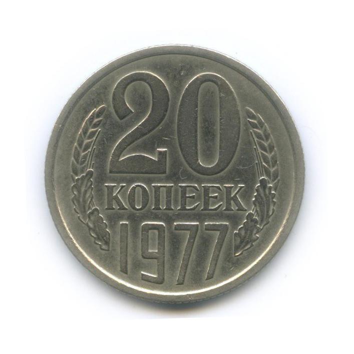 20 копеек (л/с шт. 3 коп) 1977 года (СССР)