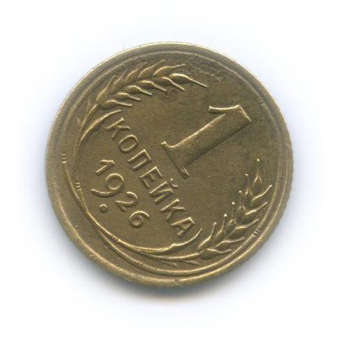 1 копейка (брак - разворот аверс/реверс 45 градусов) 1926 года (СССР)